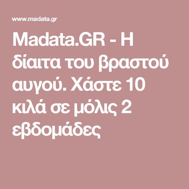 Madata.GR - Η δίαιτα του βραστού αυγού. Χάστε 10 κιλά σε μόλις 2 εβδομάδες