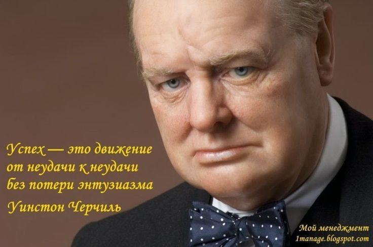 """Успех. """"Успех - это движение от неудачи к неудаче без потери энтузиазма"""" Уинстон Леонард Спенсер Черчилль (британский государственный и политический деятель, премьер-министр Великобритании) (1874—1965)"""