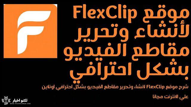 شرح موقع Flexclip لأنشاء وتحرير مقاطع الفيديو بشكل احترافي اونلاين علي الانترنت مجانا Http Www Technoa5bar Com 20 Tech Company Logos Company Logo Video Maker