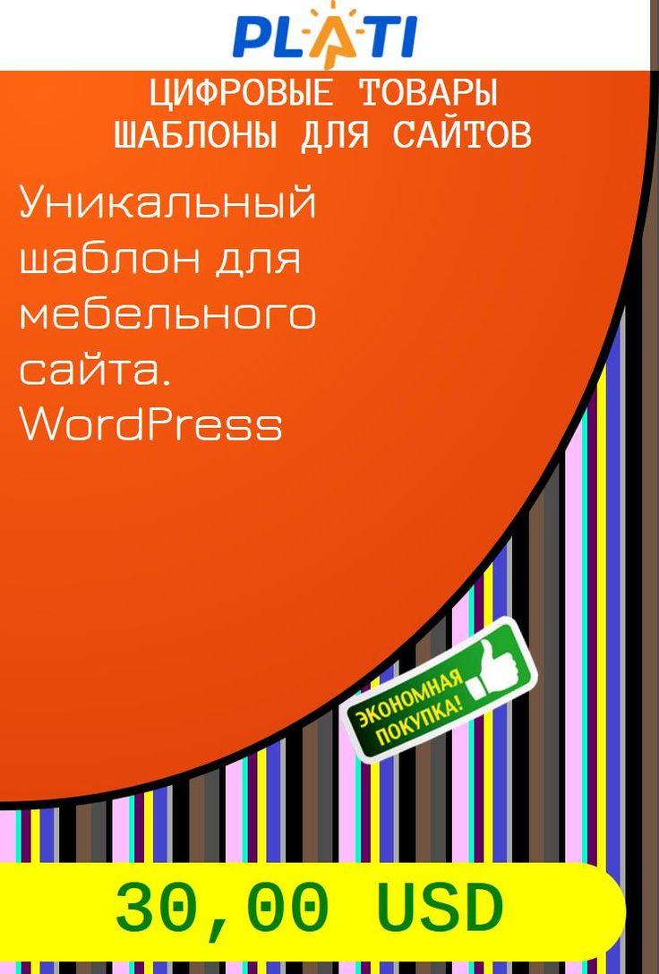 Уникальный шаблон для мебельного сайта. WordPress Цифровые товары Шаблоны для сайтов