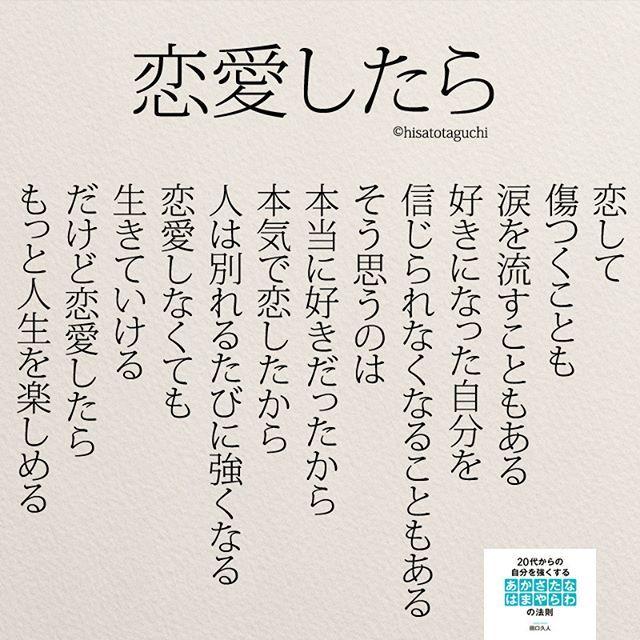 #恋愛したら . . . #恋愛#失恋#片思い#恋 #20代#人生#青春#カップル #名言#ポエム