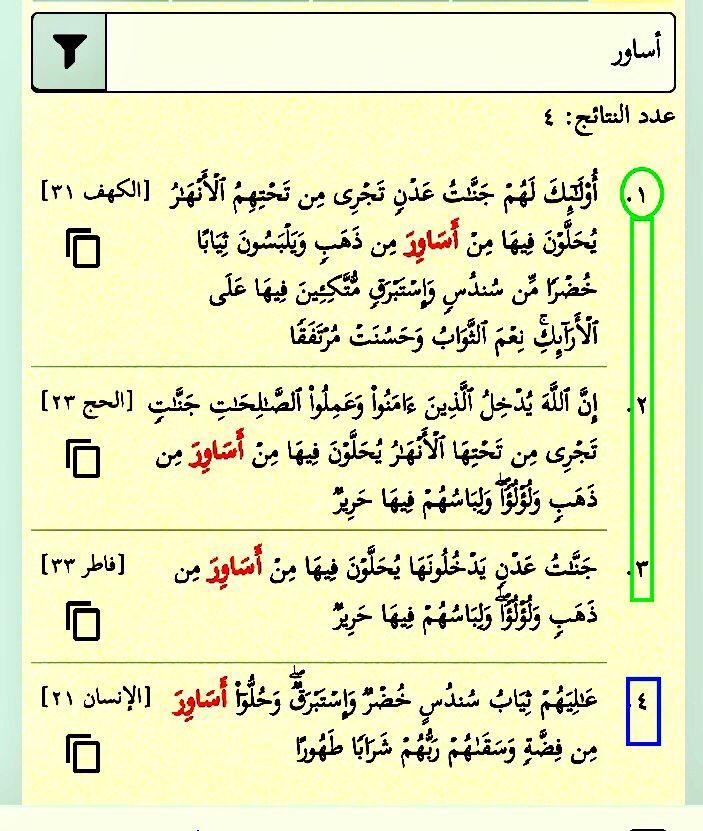 أساور أربع مرات في القرآن ثلاث مرات أساور من ذهب ووحيدة أساور من فضة في الإنسان ٢١ أسورة من ذهب وحيدة مفرد في الزخرف ٥٣ من In 2021 Math Math Equations