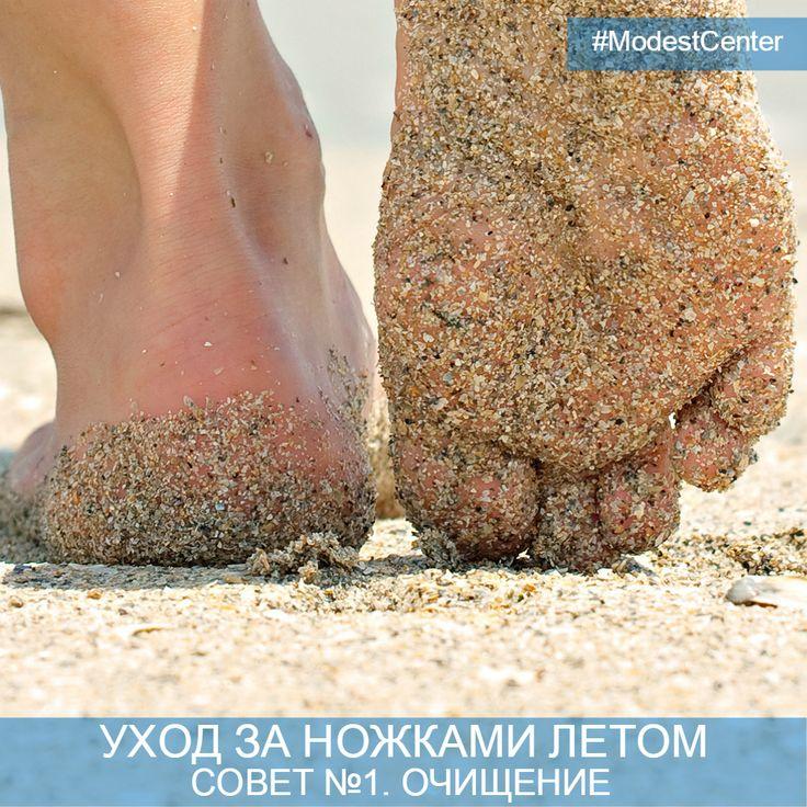 Очищение Это первый и самый главный пункт летней программы ухода за ногами. Наверное, не нужно объяснять, что мыть ноги необходимо как минимум раз в день, особенно летом. Для этого лучше всего подойдет теплая вода и мыло или гель для душа.  Нежелательно использовать для мытья ног горячую воду: она Пересушивает кожу. Кроме мытья, кожу ног следует очищать с помощью скраба. И если зимой достаточно применять скраб для ног раз в неделю (в закрытой обуви сохраняется влага, а кроме того, ноги не…