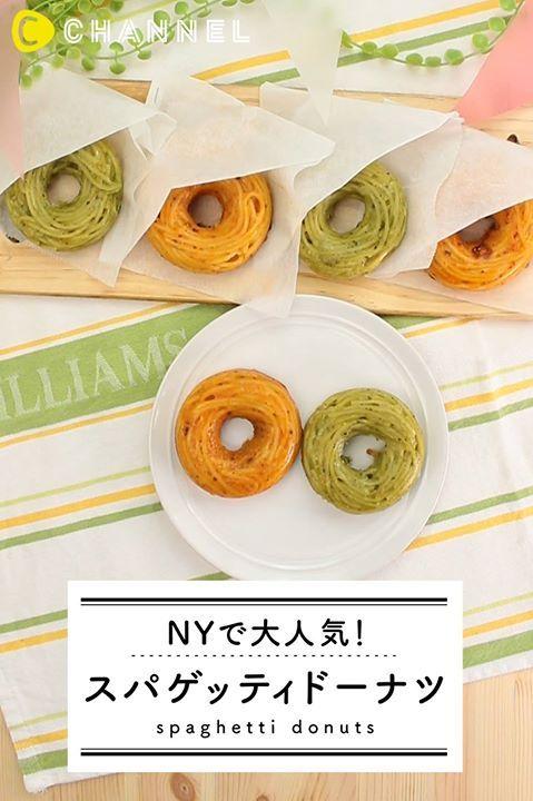 ニューヨークで大人気!新感覚フード!スパゲティドーナツ   簡単に作れる料理&スイーツのレシピいっぱいのInstagramもフォローしてね♡ 【cchannel_food】http://bit.ly/29pCoCV   あなたは知ってる?今、NYのブルックリンで超話題の新感覚のファストフード!片手でスパゲティが食べれちゃいます。もっちりとした食感で、食べごたえもあるので、是非つくってみてね♪    ■材料 パスタ…100g(半分に折って50gづつ使う)     (ミートソースドーナツ) ●ミートソース(市販)…40g ●粉チーズ…2.5g ●ピザ用チーズ…20g ●卵…1/2個 ●マヨネーズ…大さじ1/2 ●オリーブ油…大さじ1/2 ●片栗粉…大さじ1    (バジルドーナツ) ●バジルソース(市販)…14g ●粉チーズ…2.5g ●ピザ用チーズ…20g ●卵…1/2個 ●マヨネーズ…大さじ1/2 ●オリーブ油…大さじ1/2 ●片栗粉…大さじ1    ■作り方 1.パスタを半分におり、袋記載の時間通りに茹でる 2. 茹でる間にオーブンを200℃に余熱しておく 3…