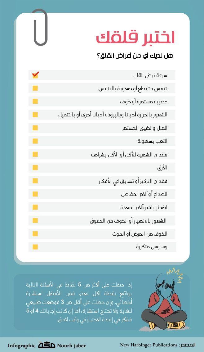 اختبر قلقك صحيفة مكة انفوجرافيك تعليم Infographic Enl