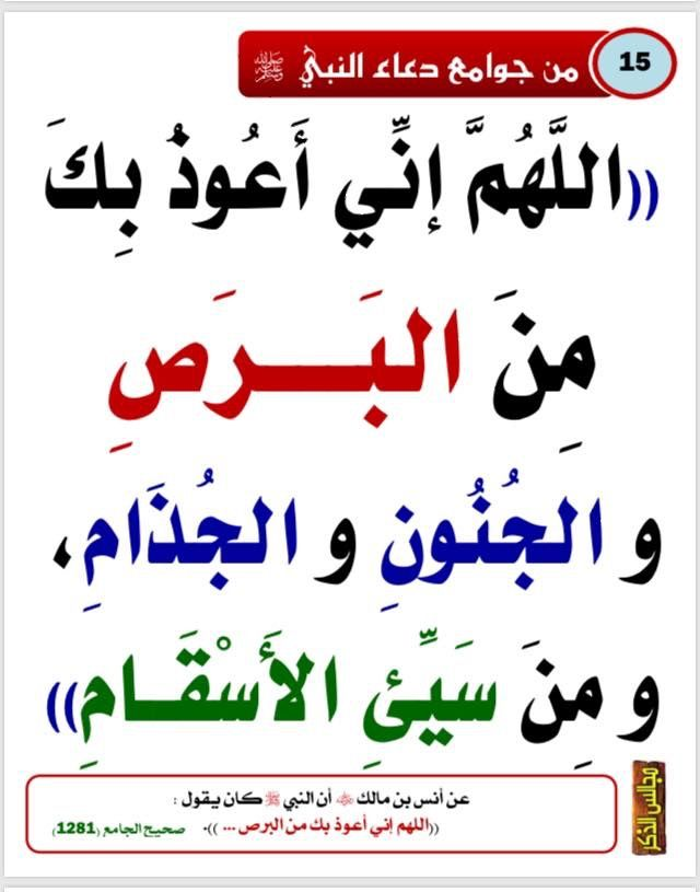 Pin On جوامع أدعية النبي ﷺ