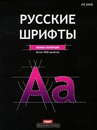 Русские шрифты скачать бесплатно / XFont.ru – сайт с бесплатными шрифтами, скачать шрифты