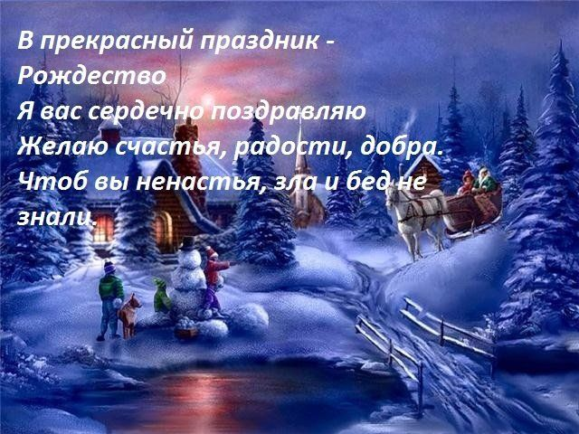 Поздравления с рождеством в стихах с картинками, библии каждый день