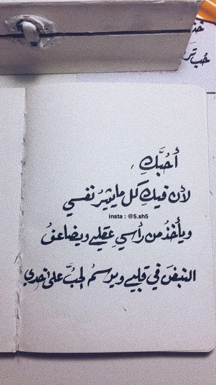 الحب كلمات تقال Calligraphy Quotes Love Words Quotes Love Husband Quotes