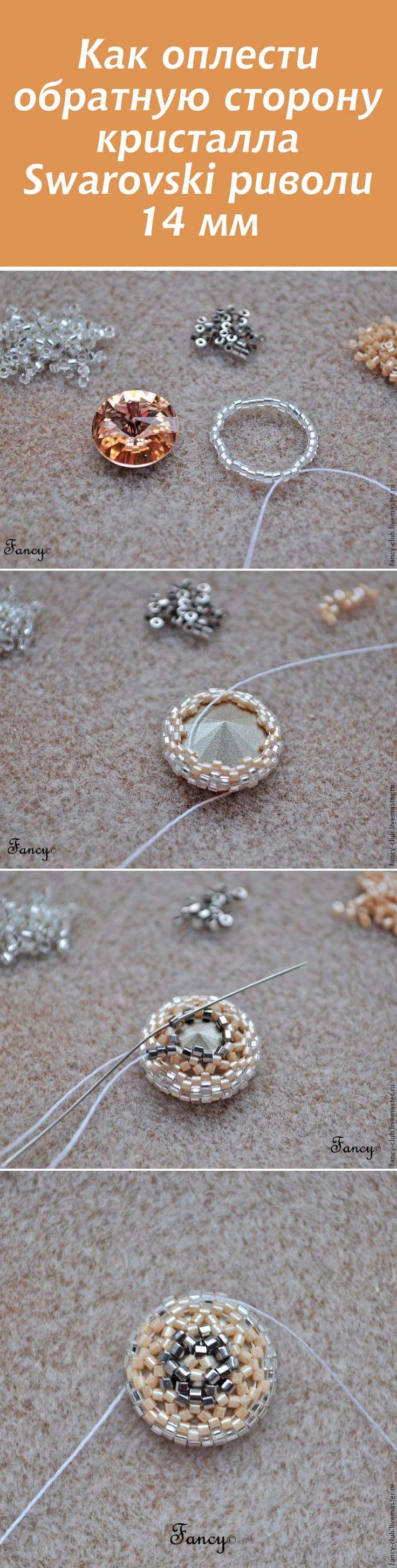 Как красиво оплести бисером обратную сторону кристалла Сваровски риволи 14 мм #bead #beading #diy #tutorial