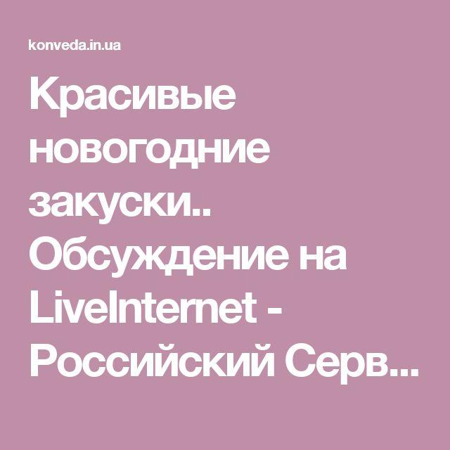 Красивые новогодние закуски.. Обсуждение на LiveInternet - Российский Сервис Онлайн-Дневников