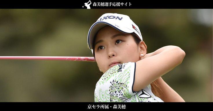 京セラに所属している女子プロゴルファー、森美穂選手の応援サイトです。森選手のサイン入りグッズなどをプレゼントしています。