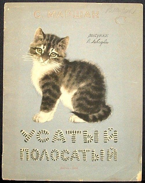 """""""Usatyj polosatyj"""" by Samuil Jakovlevič Maršak, illustrated by Vladimir Vasiljevič Lebedev - Vintage Russian children's book, 1930"""
