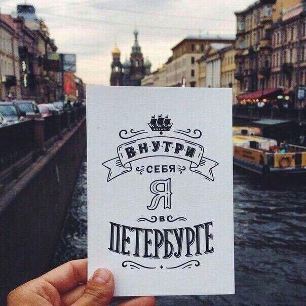 Мальчикам, внутри себя я в петербурге открытки