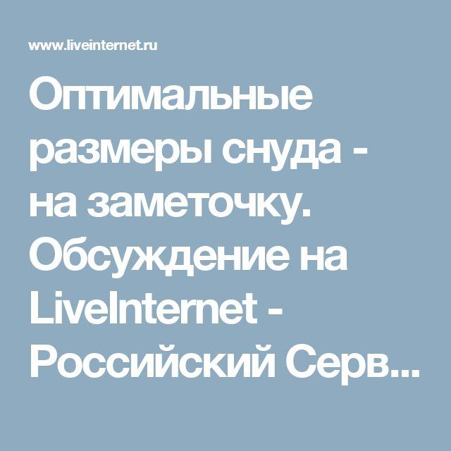 Оптимальные размеры снуда - на заметочку. Обсуждение на LiveInternet - Российский Сервис Онлайн-Дневников