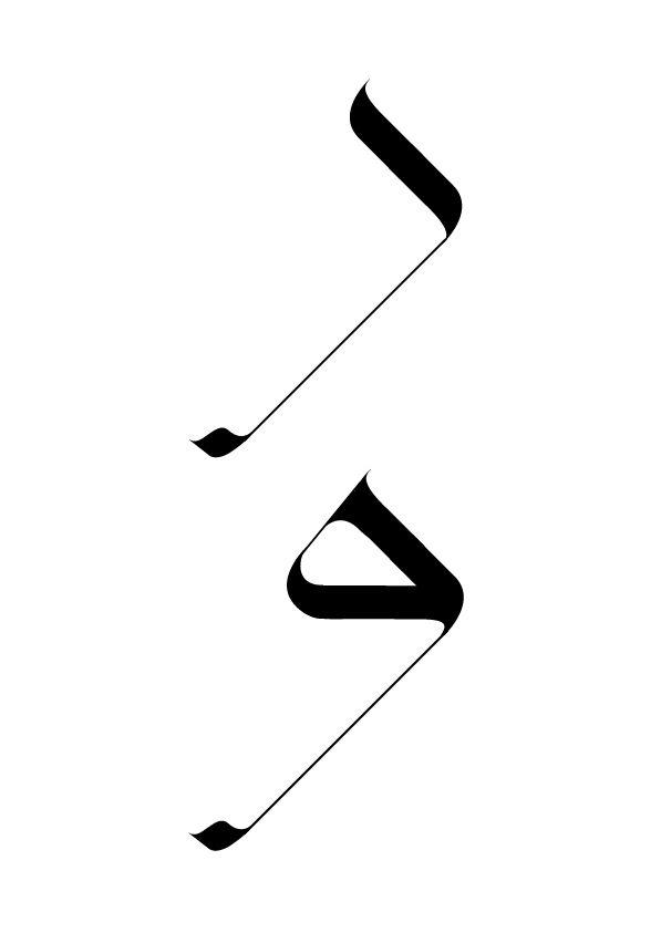 Spirit - Arabic Calligraphic Script by Ruh Al-Alam, via Behance