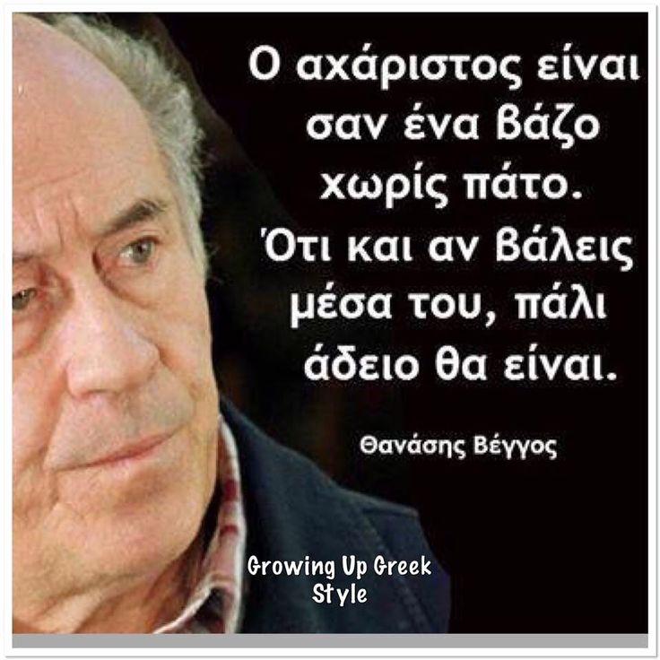 "793 Likes, 12 Comments - Growing Up Greek Style (@growing_up_greek_style) on Instagram: ""Wise words ‼️❤️🙌🏻 #greeklife  #ΘανασηςΒεγγος #growingupgreek  #famousgreeks #greekquote #βεγγος…"""