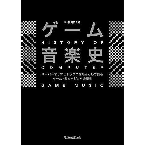 ゲーム音楽史 スーパーマリオとドラクエを始点とするゲーム・ミュージックの歴史(岩崎 祐之助)の感想