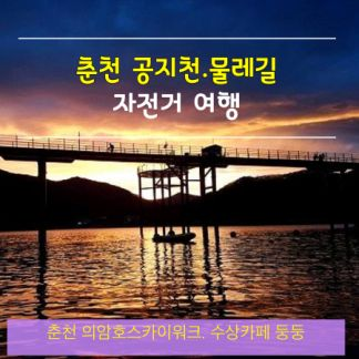 춘천 물레길 의암호 스카이워크 자전거여행 http://i.wik.im/319253