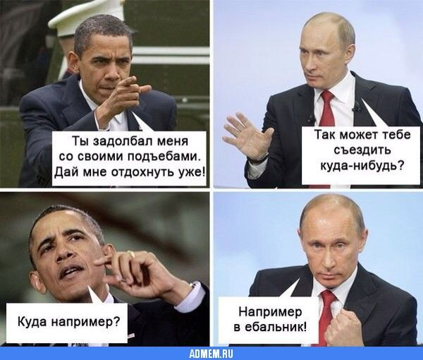 Admem — Мемы, Эдвайсы, Демотиваторы, Смешные картинки, Фото приколы Рубрики: Барак Обама Путин Комиксы Троллинг