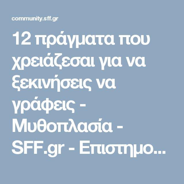 12 πράγματα που χρειάζεσαι για να ξεκινήσεις να γράφεις - Μυθοπλασία - SFF.gr - Επιστημονική Φαντασία, Μυθοπλασία, Τρόμος