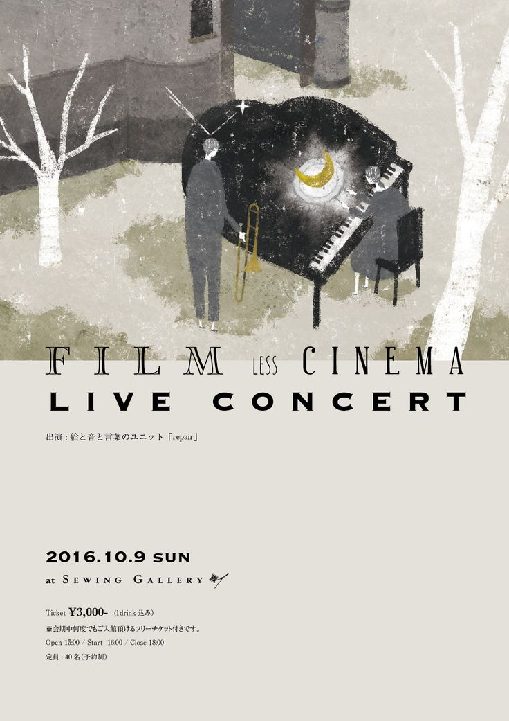 FILMlESS CINEMA live consert by repair at sewing gallery 2016.10.9(sun) open 15:00 / start 16:00 / close 18:00 ticket...