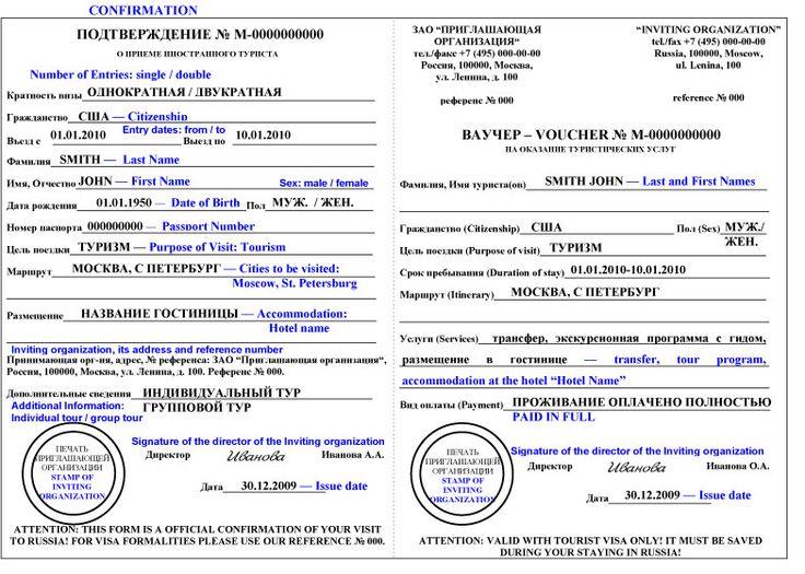 Touristeneinladung (Reisebestätigung eines russischen Reiseveranstalters) günstig online bestellen. Sofort nutzbar für einen russischen Visumantrag.