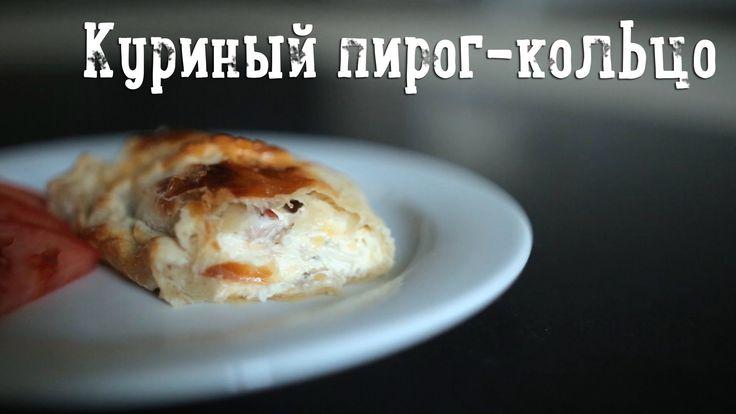Куриный пирог-кольцо  Пирог-выручалка на тот случай, если должны нагрянуть гости, а дома вчерашняя курица, сыр, немного оставшейся ветчины и купленное давным-давно слоёное тесто «на всякий случай». Смешиваем, раскатываем, скручиваем и выпекаем. Смотрите, чтобы нежный куриный пирог-кольцо не стал после этого вашим коронным блюдом! Bon Appétit!