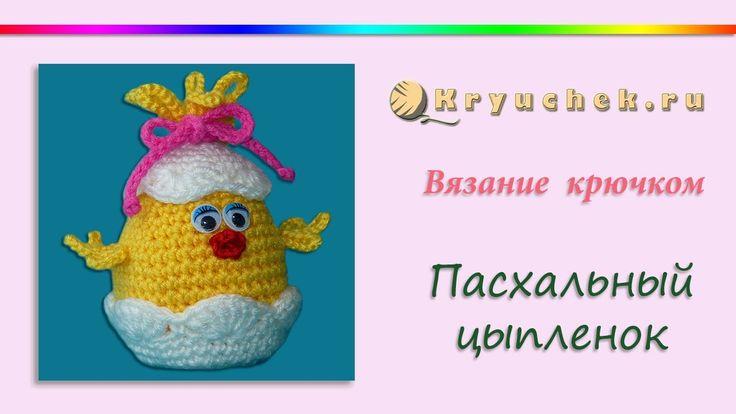 Пасхальный цыпленок крючком (Crochet. Easter chick.) Deze is leuk...en je kan meehaken, dus voor iedereen te volgen