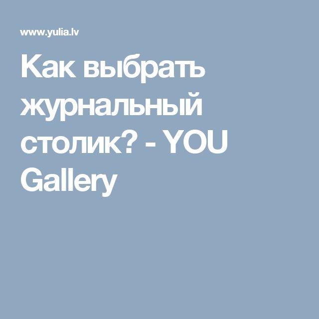 Как выбрать журнальный столик? - YOU Gallery