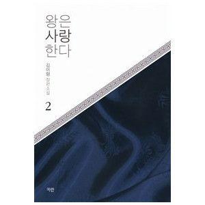 (韓国書籍)『王は愛している 』2 (MBC韓国ドラマ) [韓国 ドラマ] 韓国音楽専門ソウルライフレコード - Yahoo!ショッピング - Tポイントが貯まる!使える!ネット通販