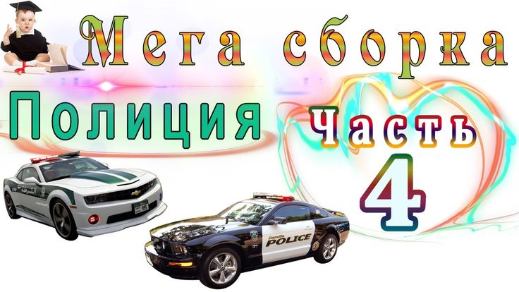 Мега сборка Часть 4 Полиция развивающие мультики для маленьких детей и м...
