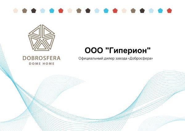 Купольные дома Добросфера