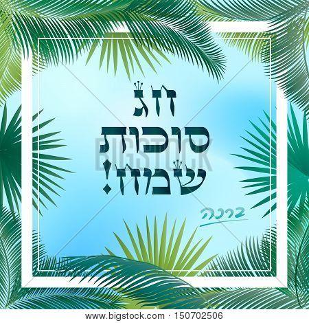 Happy Sukkot background. Hebrew translate: Happy Sukkot Holiday. Vector illustration.
