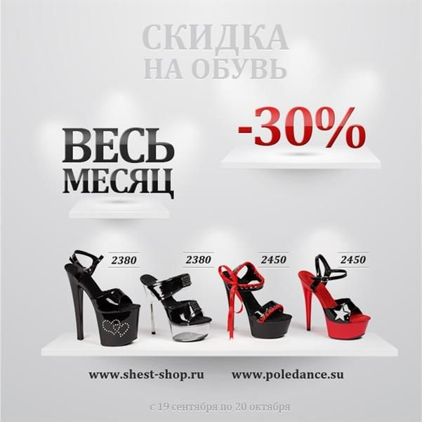 Обувь стриптиз шест москва магазин