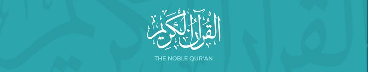 Quran.com provides the best reading, listening and learning experience for Muslims all around the world.