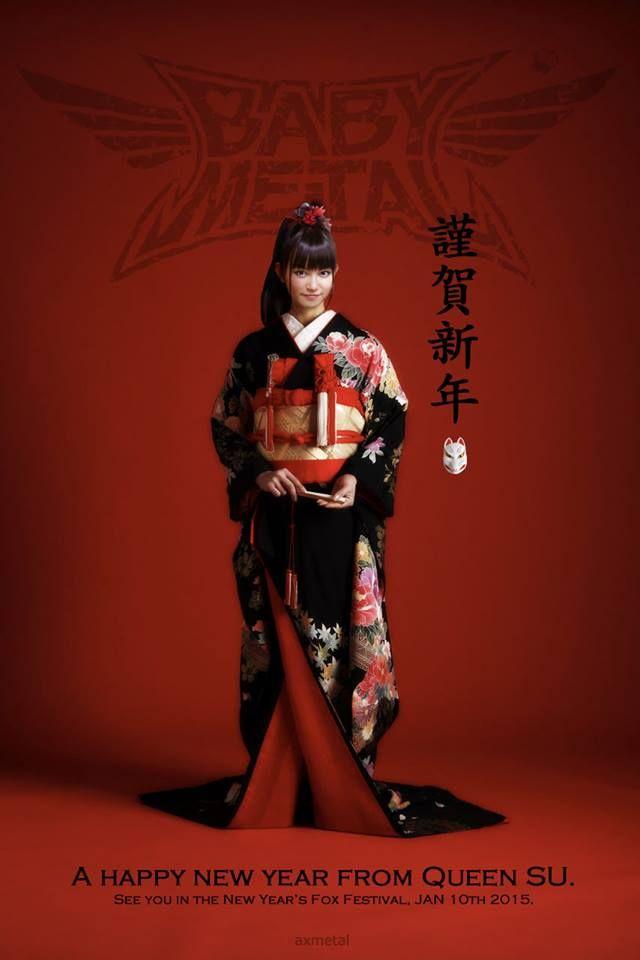 中元すず香 (Suzuka Nakamoto) (SUMETAL) (BabyMetal Band)