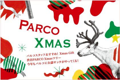 bgn_2011x_parco2s.jpg (420×281)