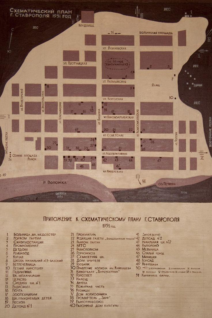1951 г. Схема Ставрополя