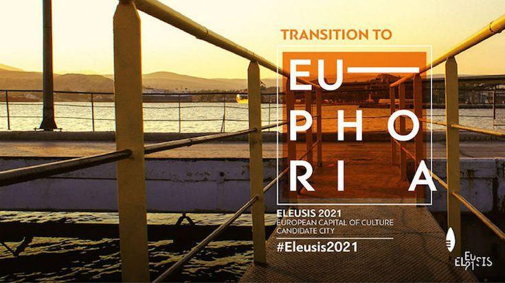 Η Ελευσίνα θα είναι η Πολιτιστική Πρωτεύουσα της Ευρώπης για το 2021