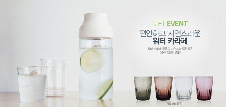 [기획전]편안하고 자연스러운 워터 카라페