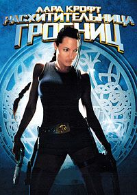 Лара Крофт: Расхитительница гробниц (Дилогия) / Lara Croft Tomb Raider: Dilogy / 2001-2003 / ДБ, СТ / BDRip (1080p) :: Кинозал.ТВ