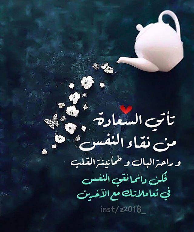 Z2018 تأتـي السـعادة من نقـاء النفـس و راحـة البـال و طمأنينـة القـلب فكـن دائمـا نقـي ال Islamic Love Quotes Good Morning Arabic Islamic Quotes Wallpaper