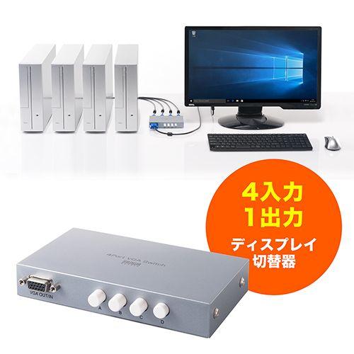ディスプレイ切替器(VGA切替器・ミニD-sub15ピン・4台用)
