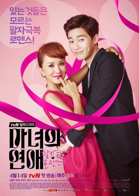 Witch's Romance: Park Seo Joon and Korea's Madonna, Uhm Jung-hwa...love the chemistry between these two actors.