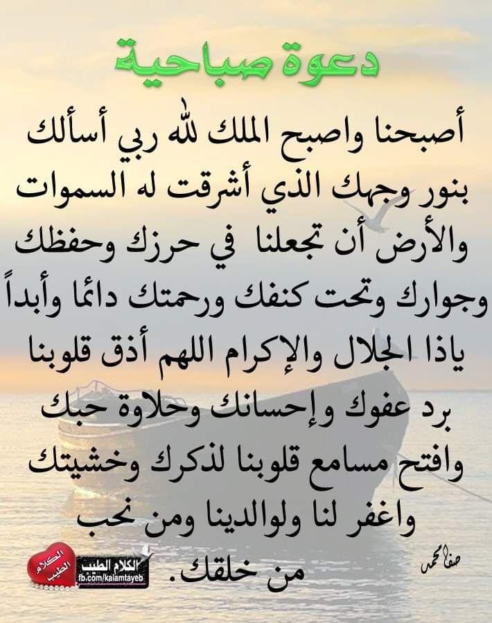 Pin By Ramya On صباحيات صباح الخير Arabic Calligraphy Calligraphy Arabic