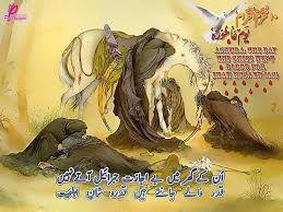 Image result for muharram poetry