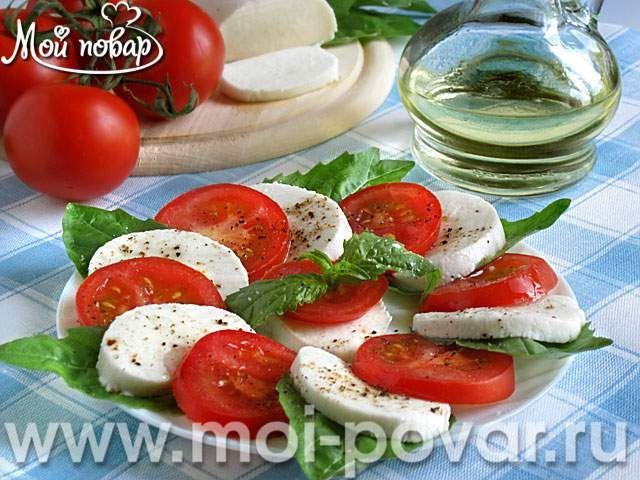 """Салат """"Капрезе"""". Многими любимый классический итальянский  салат """"Капрезе"""" готовится быстро и просто. Желательно для салата """"Капрезе"""" использовать моцареллу в рассоле, от этого салат только выигрывает. Вкусный, легкий салат украсит любой праздничный стол."""