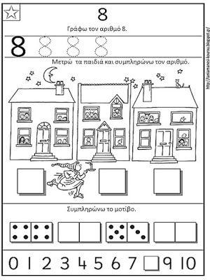 Δραστηριότητες, παιδαγωγικό και εποπτικό υλικό για το Νηπιαγωγείο: ΦΥΛΛΑ ΕΡΓΑΣΙΑΣ