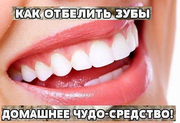 Как отбелить зубы в домашних условиях без вреда для